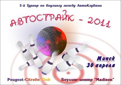 Автострайк-2011