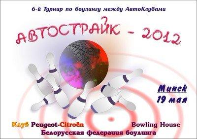 Автострайк-2012