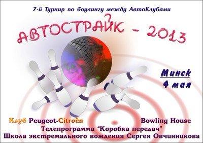 Автострайк-2013